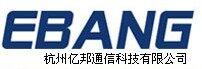 杭州亿邦通信科技有限公司