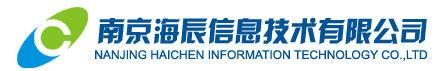 南京海辰信息技術有限公司