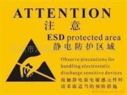 供應防靜電警示膠帶/防靜電警示吊牌/防靜電警示標牌/防靜電膠帶/防靜電耐高溫膠帶