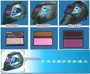 供应出口欧美的全自动电焊防护面罩