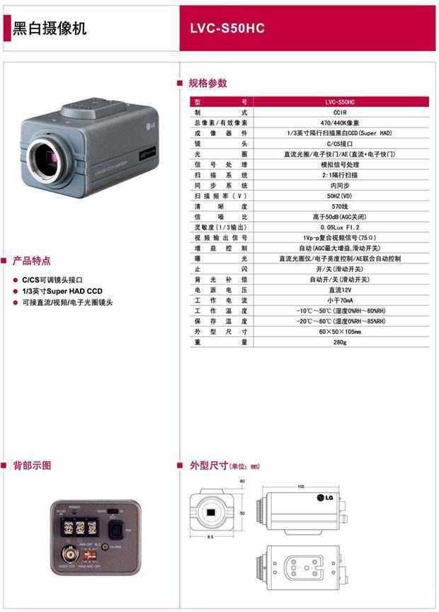 信达电子监控器材-摄像机-LG系列