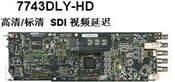 高清/标清SDI视频延迟