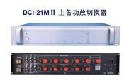 DCI-21MⅡ主备功放切换器
