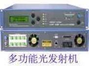 1550nm专业型外调制CATV光发射机