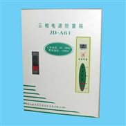 JD-A61-三相电源防雷箱(翻盖型)广州雷泰