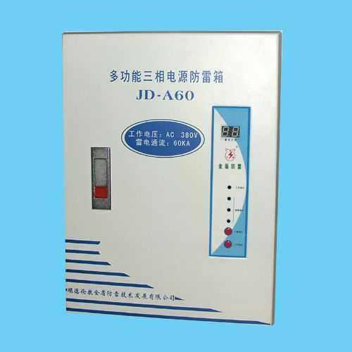 三相电源防雷箱(翻盖型)广州雷泰