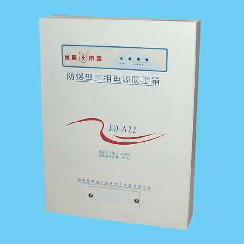 三相电源防雷箱(防爆型)广州
