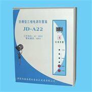 JD-A22-三相电源防雷箱(翻盖型)广州雷泰