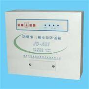JD-A21-三相电源防雷箱广州雷泰