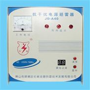 JD-A40-深圳 雷泰抗干扰避雷器厂家