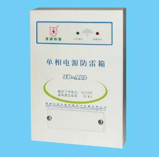 单相电源防雷箱(20KA)广州雷泰