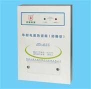 单相电源防雷箱(防爆型)广州