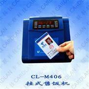 IC卡刷卡消费机/IC卡刷卡消费系统/IC卡刷卡消费设备