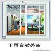 """""""宏一佳""""多功能智能门窗(窗帘)控制系统"""