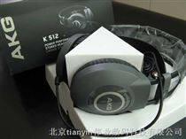 AKG K512头戴式耳机