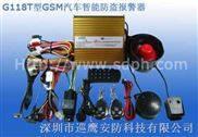GSM无线汽车防盗报警器--G118T