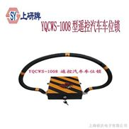 YQCWS-1008型遥控汽车车位锁