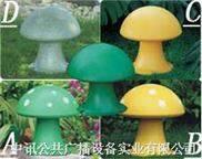 WS-620系列-蘑菇型草坪喇叭