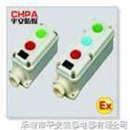 LA5821防爆控制按钮 LA5821 BJX8030 BHJ BAM8050 BZC8050防爆防腐操作柱