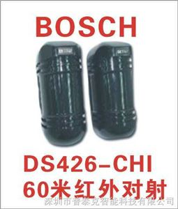 DS426i-CHI博世60米光电对射探测器--报价