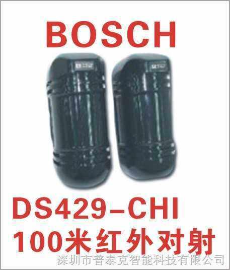 博世100米室外光电对射DS429i-CHI