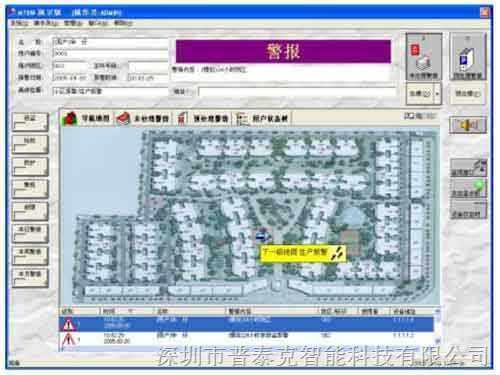 PTK-2000报警中心软件报价