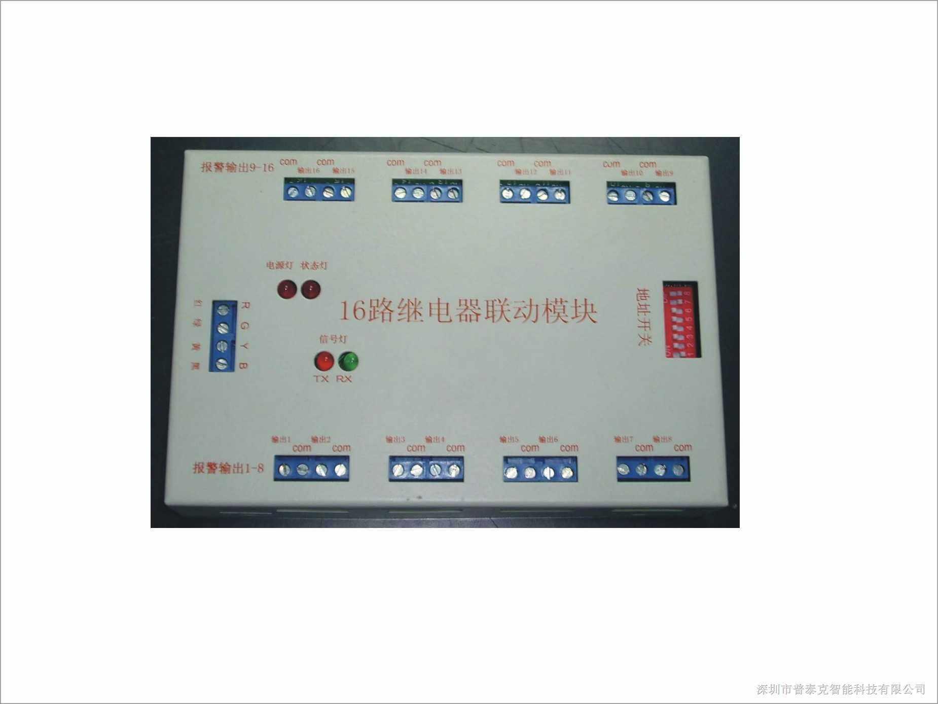 (PTK-16C)16路继电器联动模块