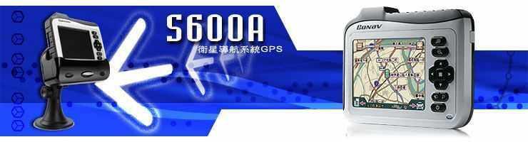 GONAV S600A車用導航機