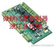 微耕TCP/IP网络型四门门禁控制器杭州代理销售