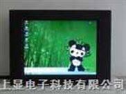 12.1寸工业液晶显示器-湖南上显科技