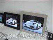 10.4寸工业液晶显示器-湖南上显科技