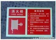 夜光自发光消防栓消防水带警示标志