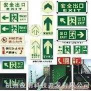 定制各类夜光消防指示标志