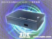 多功能RS232/485四门门禁控制器