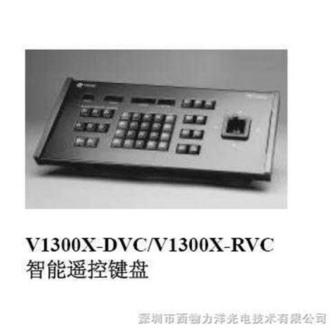VICON智能遥控键盘