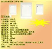 JBC2802感应EM ID卡读卡器