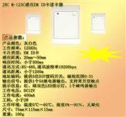 感应EM ID卡读卡器(实时通讯感应门禁)