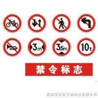 JA禁令标志牌