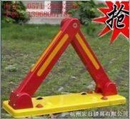 三角形手动车位锁