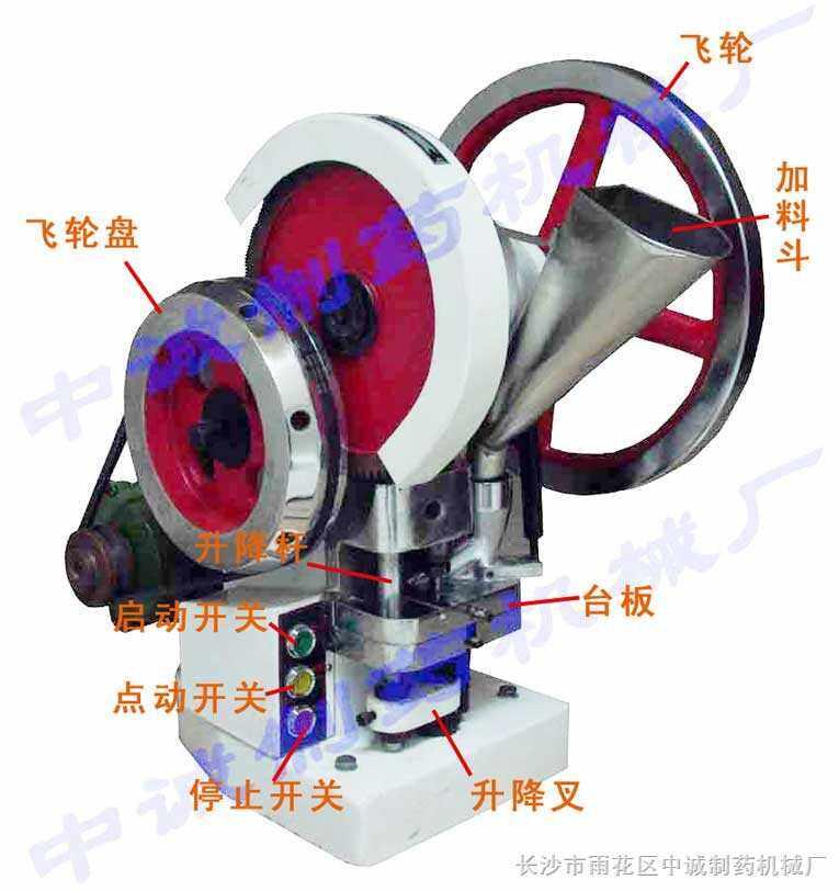 中小型中西藥壓片機機械
