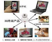 供应3G防盗报警器,3G摄像机等3G安防产品黎美英