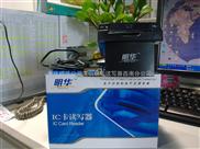 【深圳明华】URD-R110接触式IC卡单卡座读写器