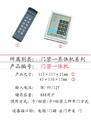 上海门禁电源、门禁电源、门禁控制器