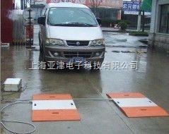 上海15吨汽车衡便携式地磅秤汽车磅