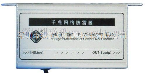 zht 千兆网络防雷poe供电模块_百兆网络防雷器