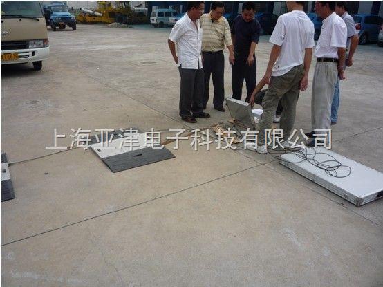 黄浦20吨地衡-/便携式地磅