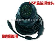 USB半球攝像機,免采集卡即插即用