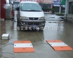 浦东15吨汽车衡厂家-/便携式地磅