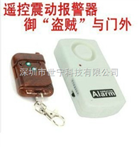 智能震动报警器门窗报警器电动车防盗器振动报警器防盗报警器