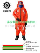DBF-I型浸水救生服 EC/CCS证书保温服 保温救生衣